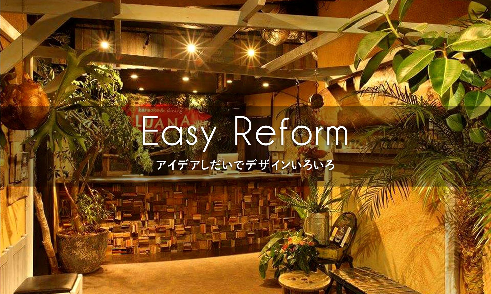 Easy Reformアイデアしだいでデザインいろいろ