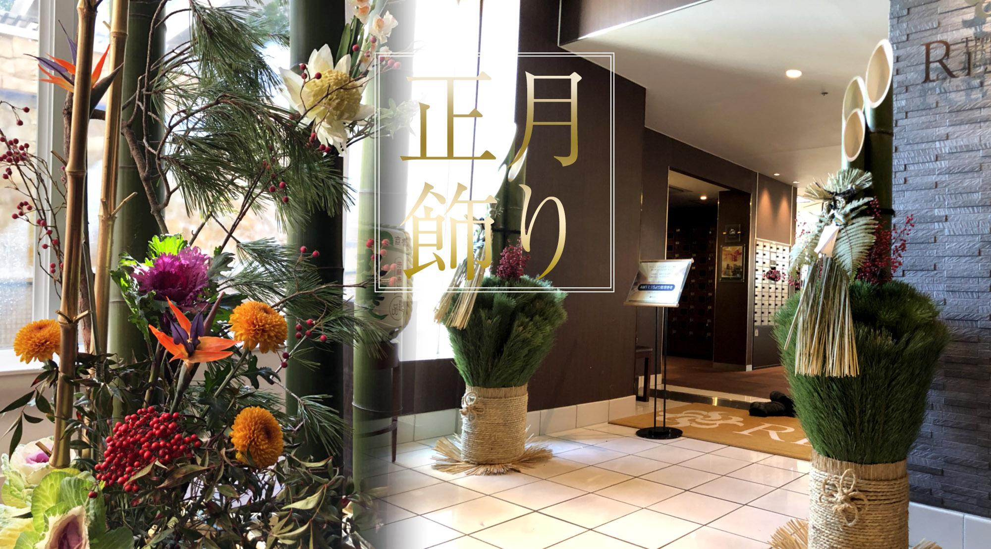 正月飾り ディスプレイ 二子玉川の花屋